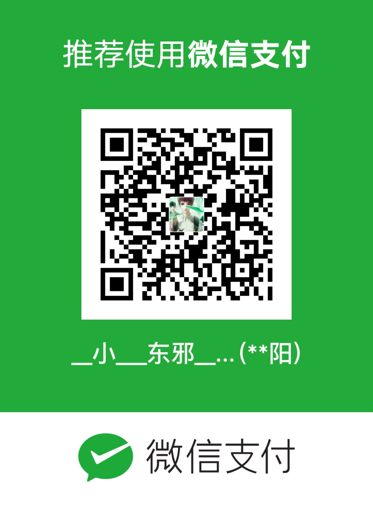 小东邪 - Demon WeChat Pay